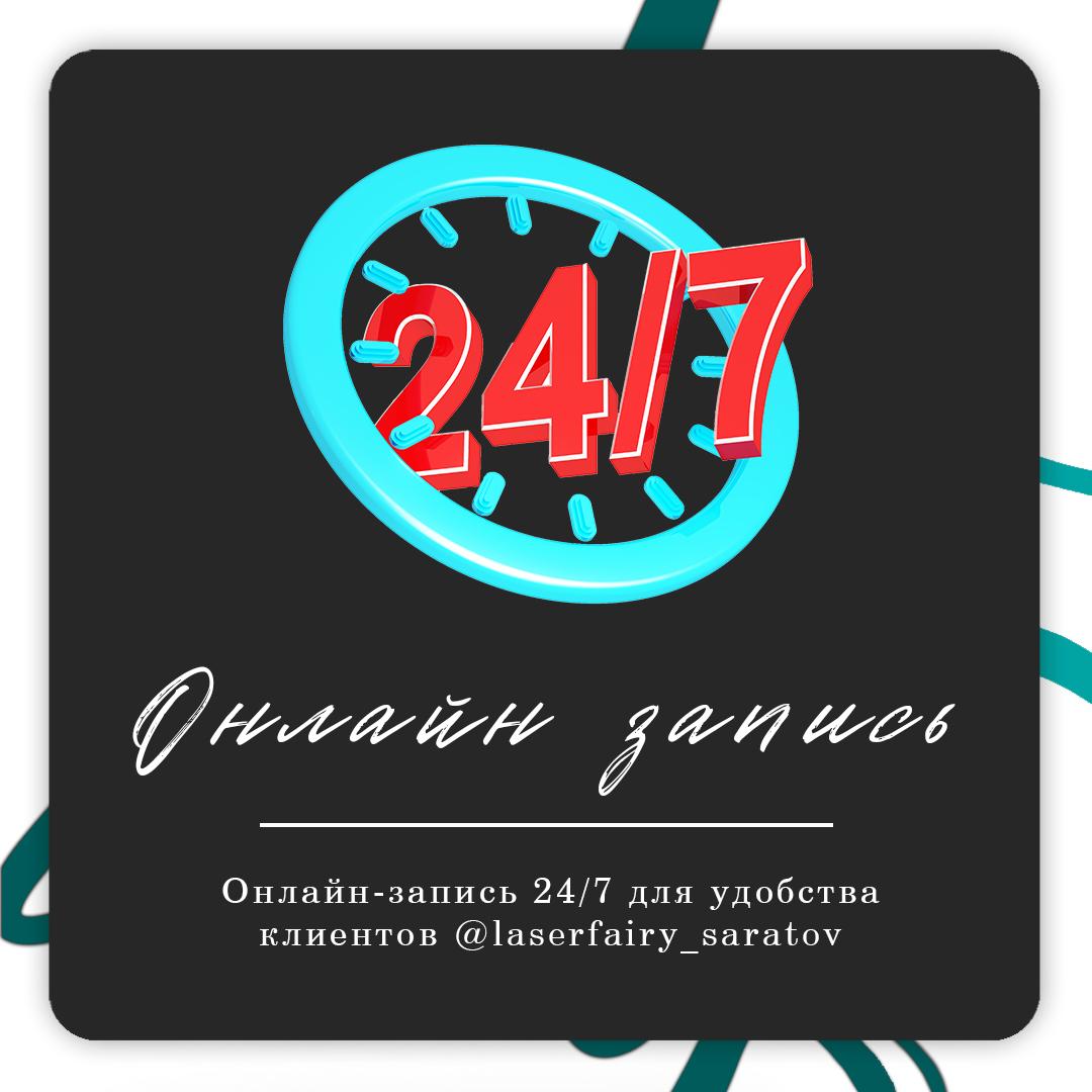 Онлайн-запись 24/7 для удобства клиентов