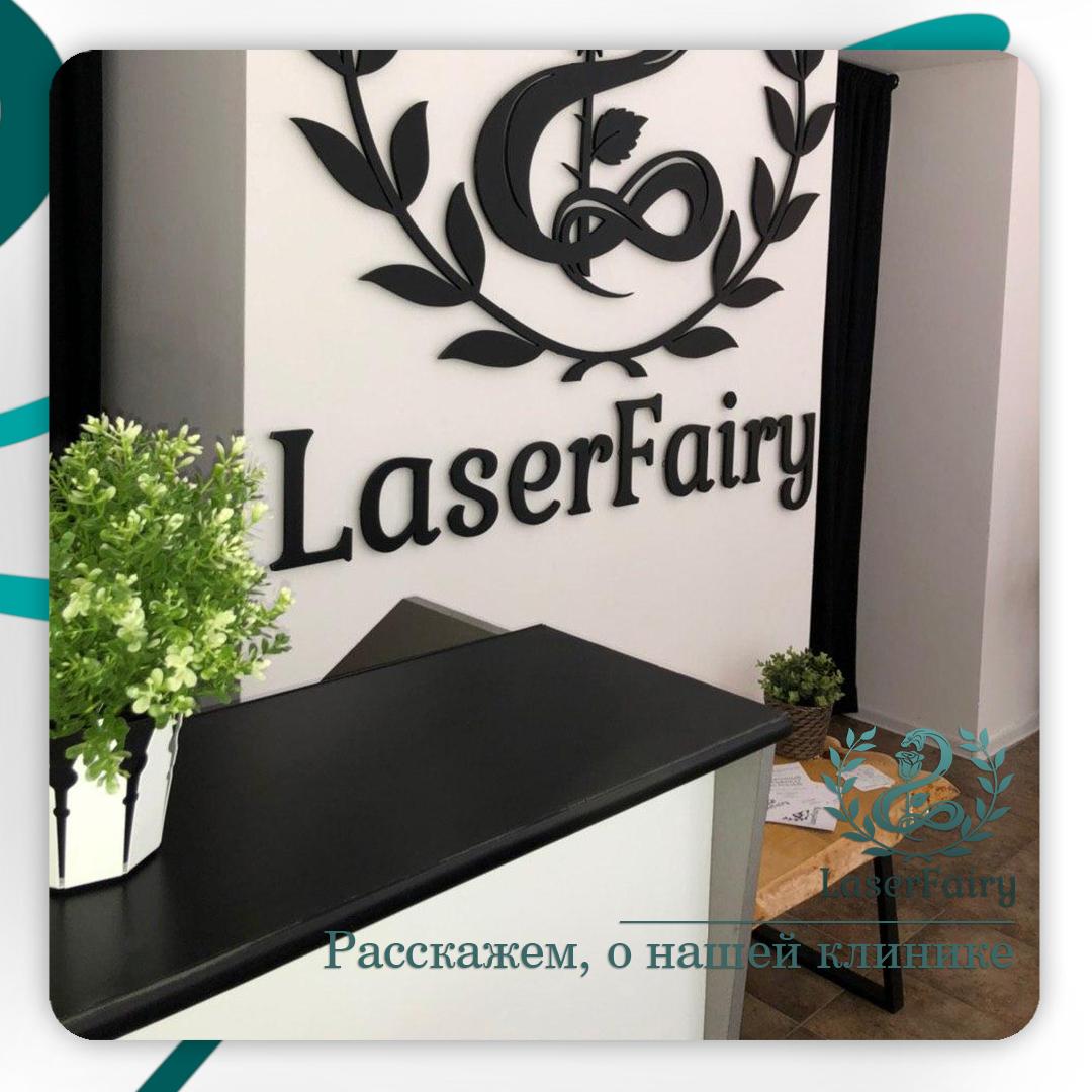 LaserFairy – это федеральная сеть клиник косметологии